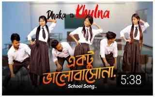 Dhaka to Khulna Song Lyrics (একটু ভালোবাসোনা) School Gang | Prank King