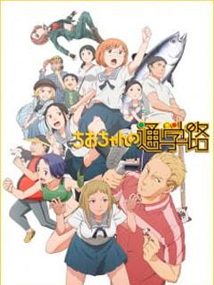 Assistir Chio-chan no Tsuugakuro Online