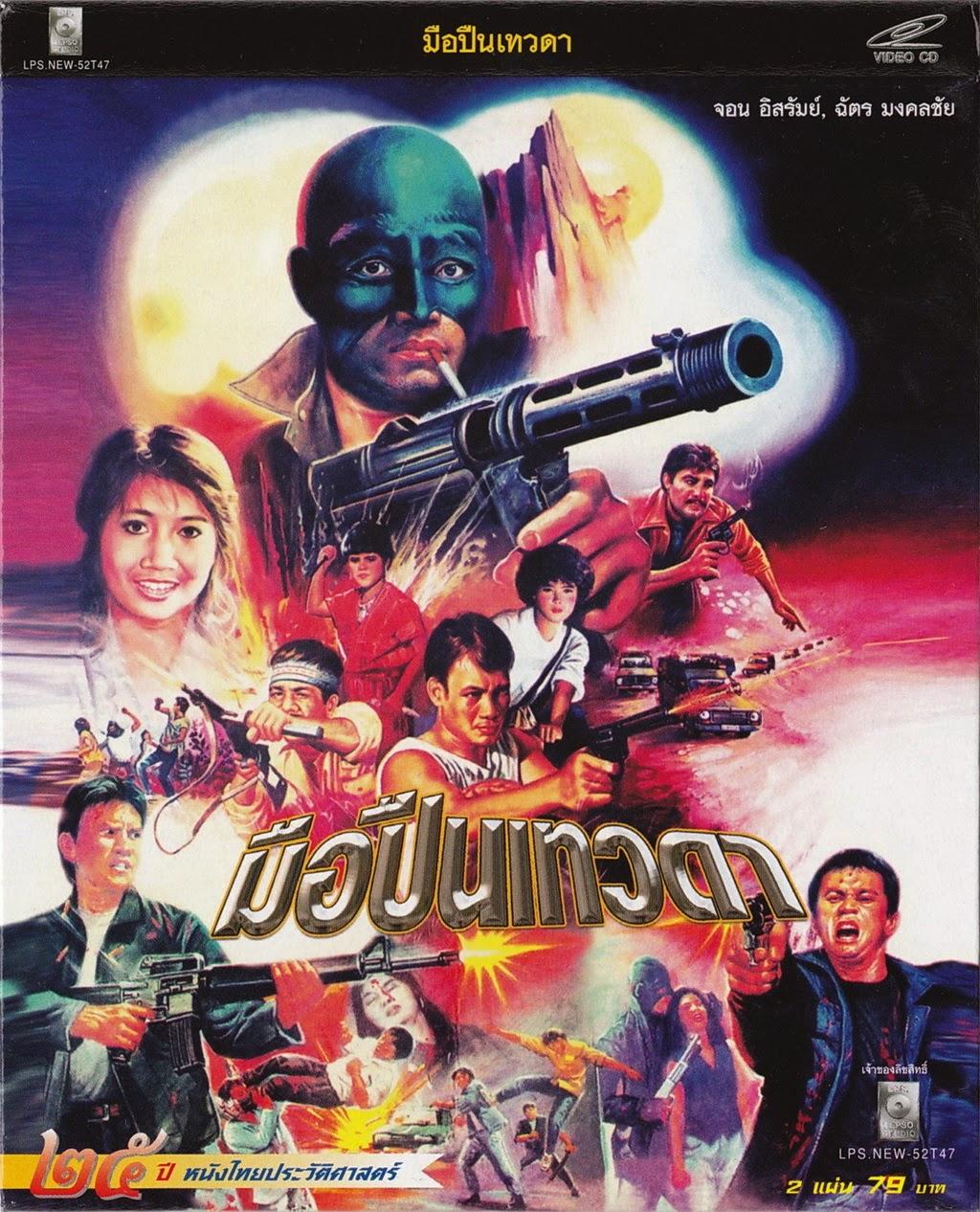 นานาภาพยนตร์: หนังไทย(2535)เรื่อง มือปืนเทวดา - จอห์น อิสรัมย์, ฉัตร มงคลชัย,  นิภาดา พร้อมทรัพย์, อรอนงค์ วงษ์ใจ, รัศมี พิมพ์มั่น [Master VCD]