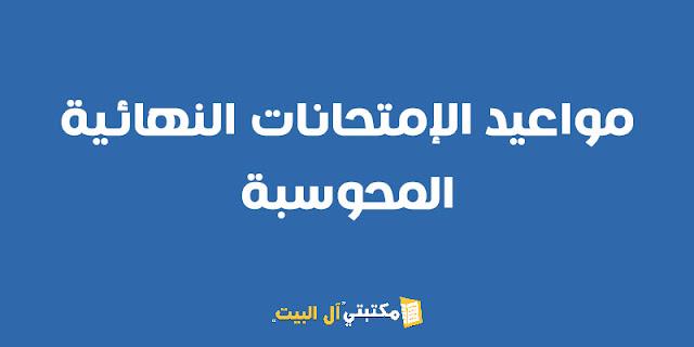 مواعيد الامتحانات النهائية المحوسبة ( جامعة ال البيت )