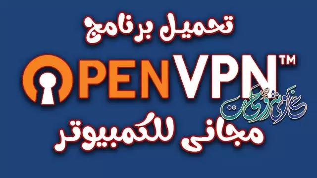 تحميل برنامج OpenVPN 2.4.9 اسرع vpn مجانى للكمبيوتر.