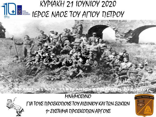 Μνημόσυνο στο Άργος για τους Προσκόπους του Αιδινίου και των Σωκίων