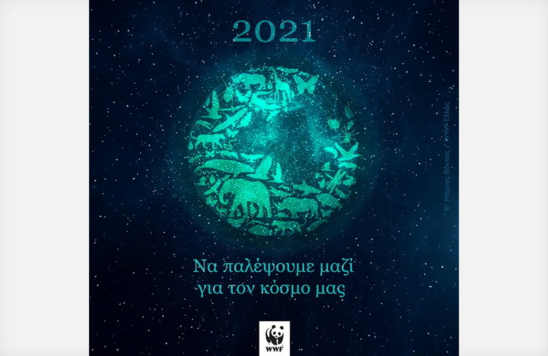 2021: Να παλέψουμε μαζί για τον κόσμο μας