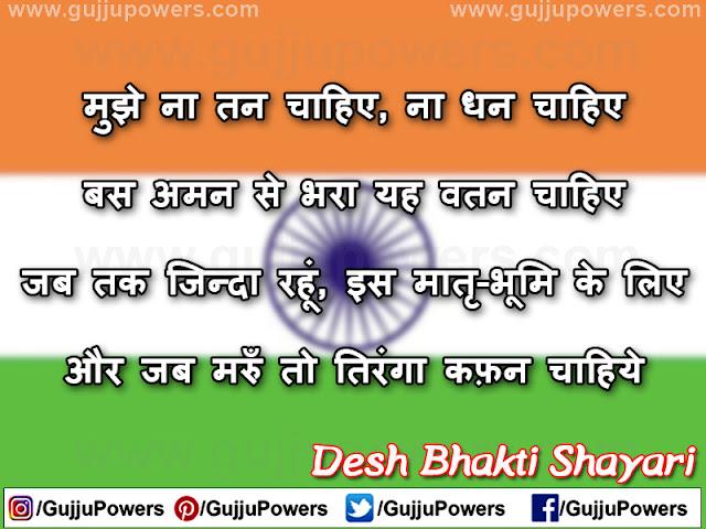gantantra diwas wishes in hindi