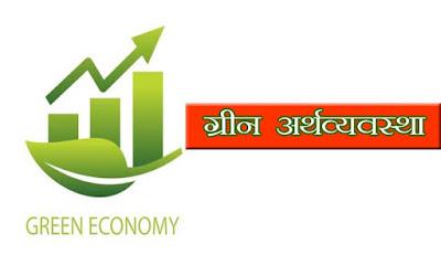 ग्रीन अर्थव्यवस्था क्या होती है  |हरित अर्थव्यवस्था Green Economy  in Hindi