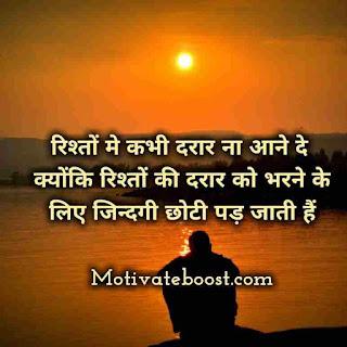 Riste Nate Status In Hindi