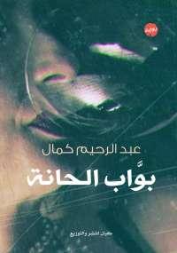 بواب الحانة pdf