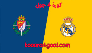موعد مباراة ريال مدريد وبلد الوليد كورة 4 جول في الدوري الإسباني والقنوات الناقلة