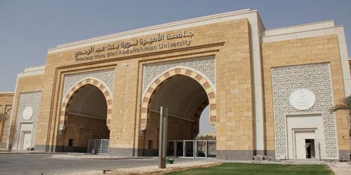 وظائف جامعة الاميرة نورة بنت عبدالرحمن السعودية 1442