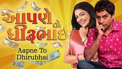 Aapne To Dhirubhai 2014 Gujarati 300mb Movie Download HDRip