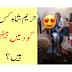 Raheem Shah Kes Ki Ghod Me Bethi Hia?