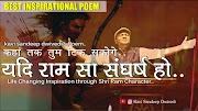 Best Motivational Poem : बोलो कहाँ तक टिक सकोगे..यदि राम सा संघर्ष हो..!! kavi sandeep dwivedi