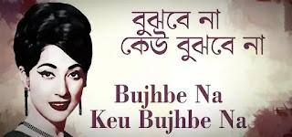 Bujhbe Na Keu Bujhbe Na Lyrics By Lata Mangeshkar  Kabita   Bengali Song