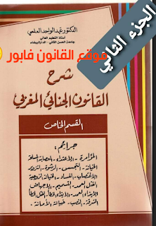 شرح القانون الجنائي المغربي القسم الخاص عبد الواحد العلمي pdf