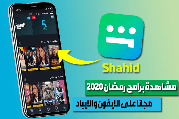 https://www.arbandr.com/2020/04/shahid-plus-free-2020-whatch-ramdan-Programs-tv-iphone-ipad.html