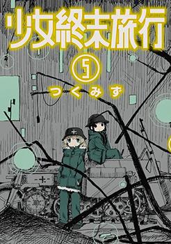 Shoujo Shuumatsu Ryokou [English] - otakusan.net