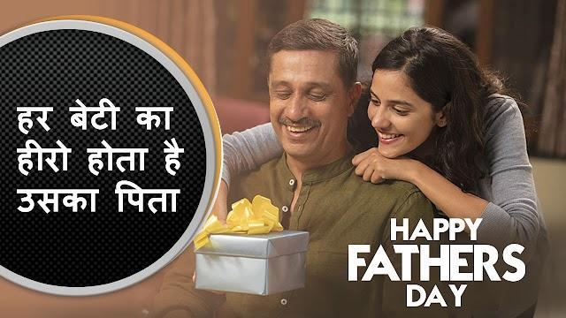 हर बेटी का हीरो 'पिता' - Fathers Day Special Story in Hindi form Daughter | Supriya Sharma