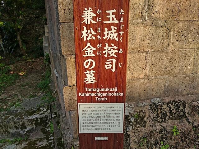 玉城按司 兼松金の墓の写真