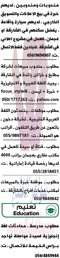 صور وظائف الوسيط دبي