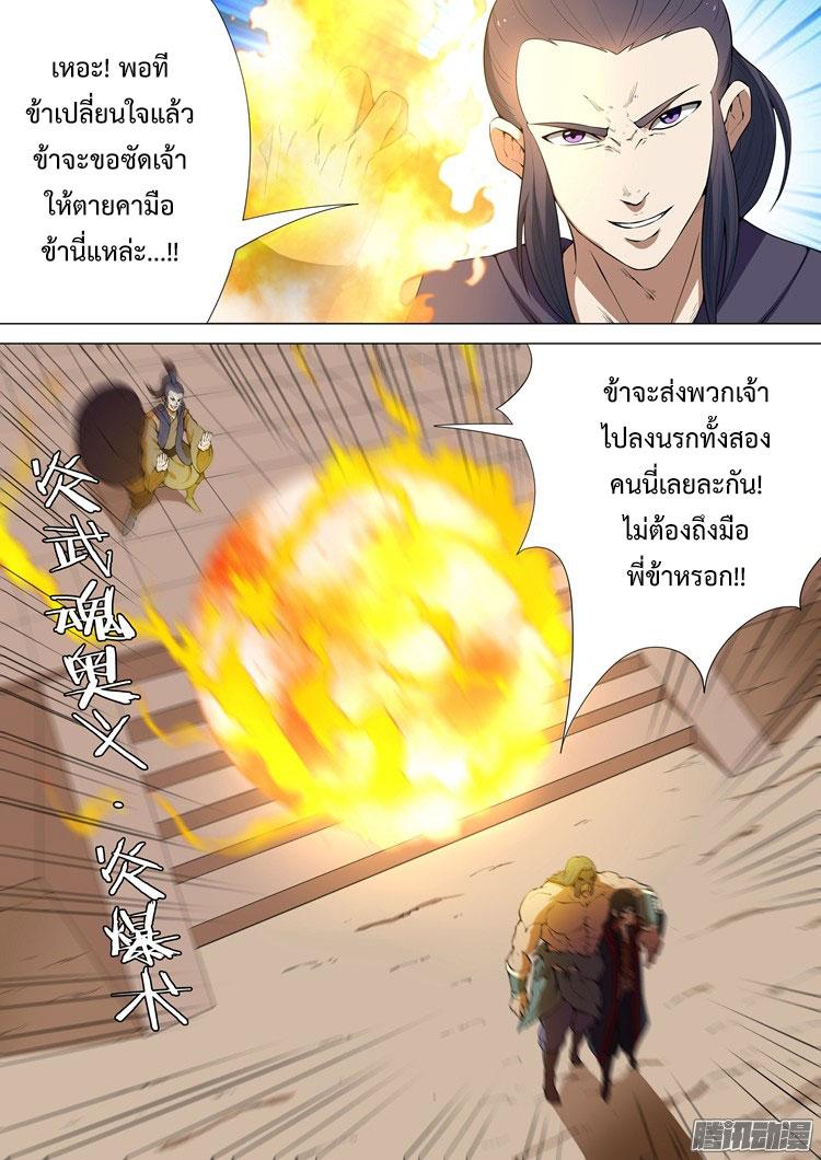 อ่านการ์ตูน God of Martial Arts 16 ภาพที่ 4