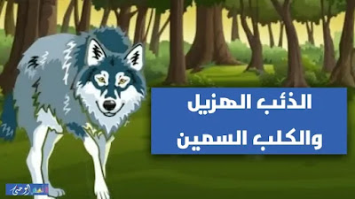 قصة للأطفال قبل النوم - الذئب الهزيل والكلب السمين، قصة مفيدة ومسلية