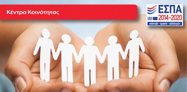 Ο δήμος Ναυπλιέων βελτιώνει την ποιότητα ζωής των ευπαθών ομάδων με τη δημιουργία «Κέντρου Κοινότητας»