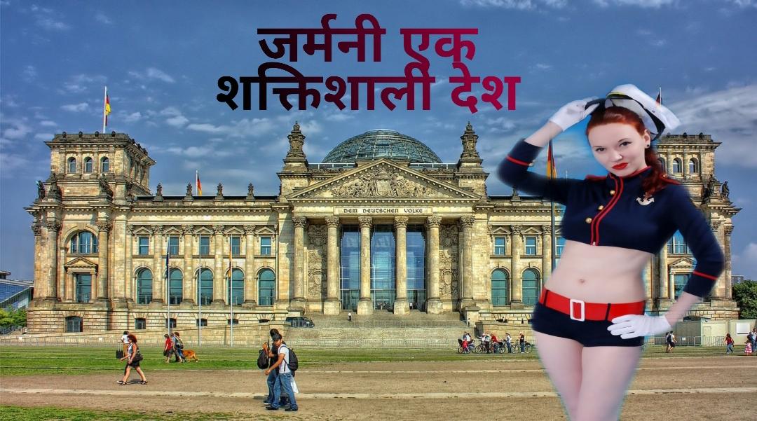 जर्मनी एक टेक्निकल देश - Germany facts in Hindi
