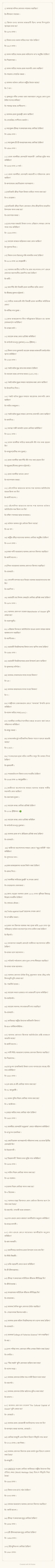 [PDF Download] Most Important GK and QUIZ in Assamese Language
