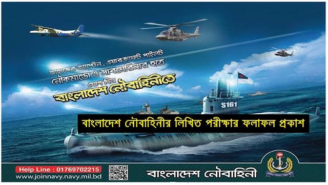 বাংলাদেশ নৌবাহিনীর লিখিত পরীক্ষার ফলাফল প্রকাশ