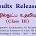 Results Released: தொழில்நுட்ப உதவியாளர் (Class III)