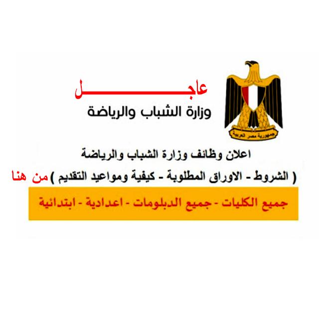مسابقة وظائف وزارة الشباب والرياضه نوفمبر 2021