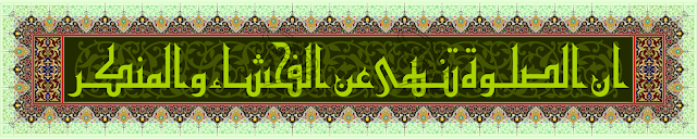 kaligrafi digital, desain kaligrafi, kaligrafi masjid, dekorasi masjid, kaligrafi murah, cetak kaligrafi, ya ayyuhallazina amanu, innas sholata tanha