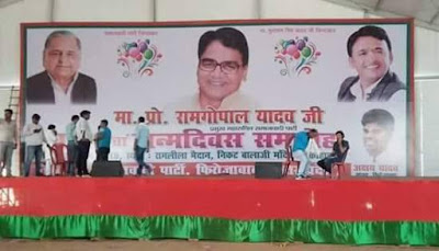 Ram Gopal Yadav Birthday Celebrations Uttar Pradesh