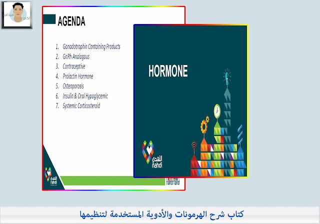 كتاب شرح الهرمونات والأدوية المستخدمة لتنظيمها An explanation book of hormones and drugs used to regulate them PDF