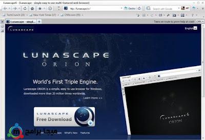 تحميل متصفح لونا سكيب Lunascape browser