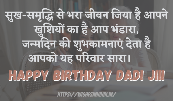 Happy Birthday Wishes In Hindi For Grandmother 2021