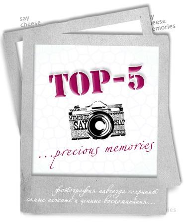 http://preciousmemories-challenge.blogspot.ru/2014/05/4.html