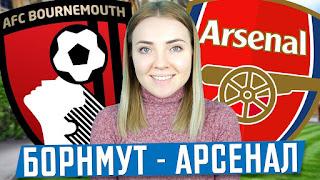 Борнмут – Арсенал прямая трансляция онлайн 25/11 в 16:30 по МСК.
