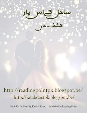 Sahil ke us paar by Kashaf Khan