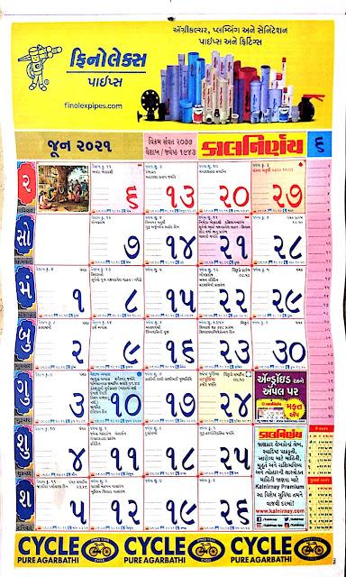 Kalnirnay Gujarati Calendar June 2021