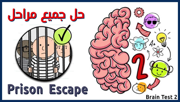 حل Brain Test 2 Prison Escape