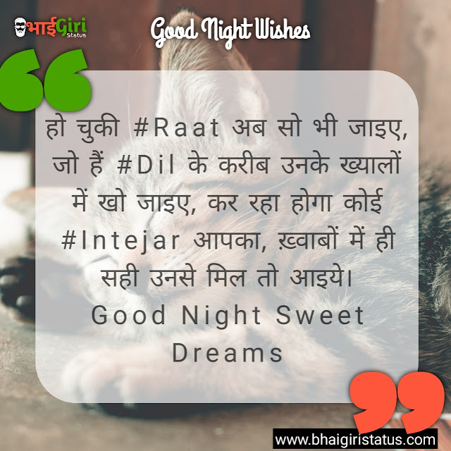 Good Night Message In Hindi For Friends Good Night Wishes