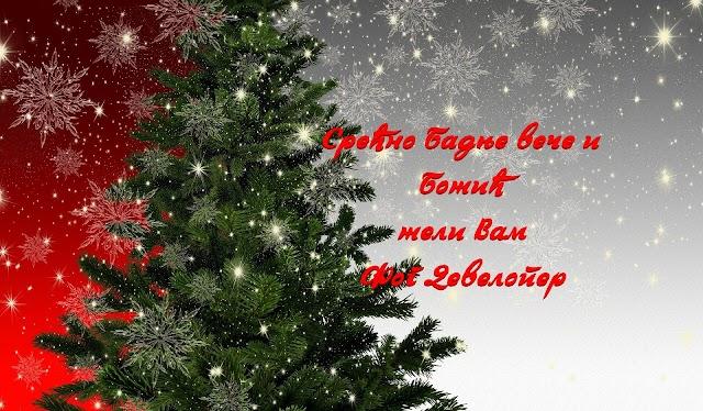 ❄ Срећно Бадње вече и Божић! ❄