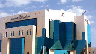 The merger of Al-Ahly and Samba إندماج الأهلي وسامبا