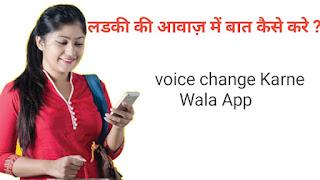 Voice change kaise kare