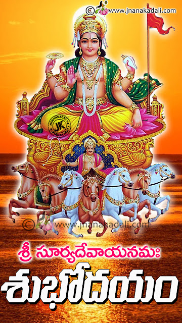 Telugu Good Morning Quotations with Lord vishnu and lord sunImages, Blessings of Lord vishnu and lord sun Quotes in Telugu, Telugu with Lord vishnu and lord sun Songs and Pooja Messages, Famous Telugu Good Morning Subhodayam Kavithalu with with Lord vishnu and lord sun Pictures, Blessings Quotes in Telugu Language, Daily Telugu Inspiring with Lord vishnu and lord sun Thoughts and Messages.