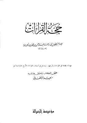 حجة القراءات - أبي زرعة عبد الرحمان بن محمد بن زنجلة