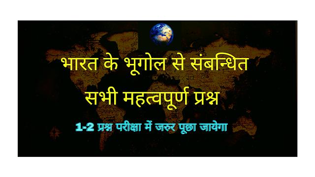 भारत के भूगोल से संबंधित सभी महत्वपूर्ण प्रश्न