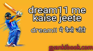 dream11 me kaise jeete