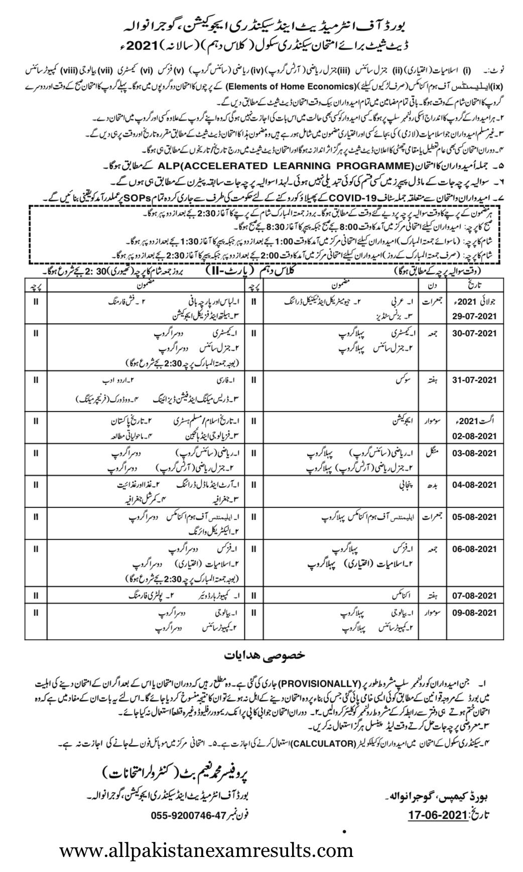 Date Sheet Matric 2021 Gujranwala Board 2021